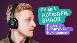 Philips ActionFit TASH402 обзор - Беспроводные спортивные наушники 2020