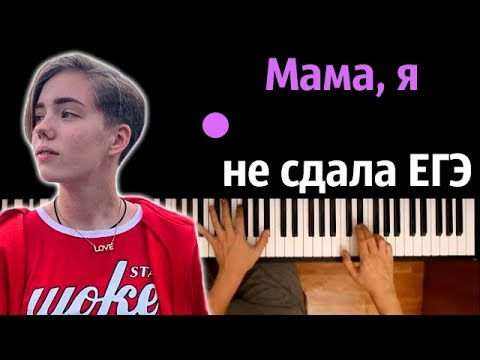 Мама, я не сдала ЕГЭ (Сибирская) ● караоке | PIANO_KARAOKE ● ᴴᴰ + НОТЫ & MIDI