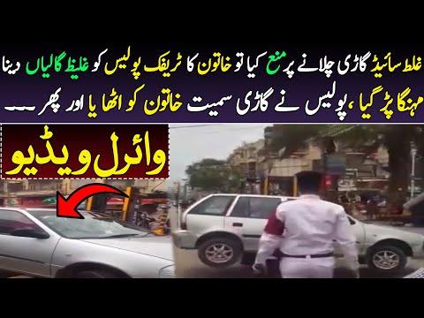 خاتون کا ٹریفک پولیس کو غلیظ گالیاں دینا مہنگا پڑ گیا ، پولیس نے گاڑی سمیت خاتون کو اٹھا لیا:ویڈیو دیکھیں