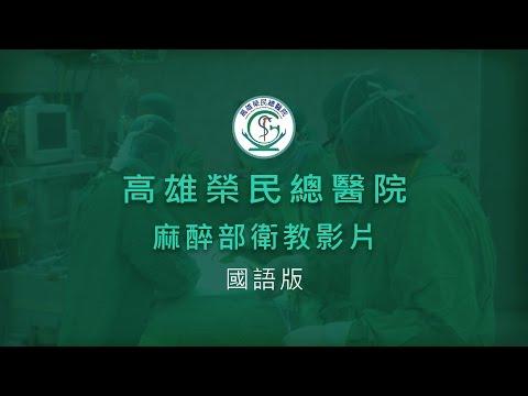 麻醉部衛教影片(國語版)