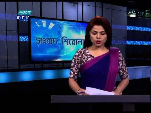 04 PM News Headline || বিকেল ০৪টার সংবাদ শিরোনাম || 24 February 2021 || ETV News