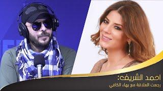 تحميل اغاني احمد الشريف:رجعت العلاقة مع بهاء الكافي :Star Time MP3