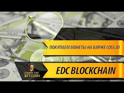 Как купить монеты EDC Blockchain на бирже Coss.io