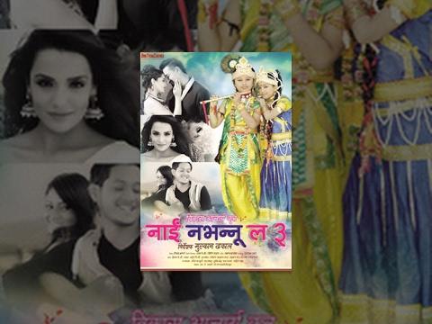 Nai Nabhannu La 3 || नाईं नभन्नू ल ३ || Full Movie