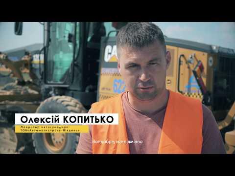 """Відгук Оператор автогрейдера ТОВ """"Автомагістраль-Південь"""""""
