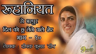 Ruhaniyat Wale Sher Part-10/10 I Sher-O-Shayari I Poetry I Nirankari Mission I Nirankari Geet - Download this Video in MP3, M4A, WEBM, MP4, 3GP