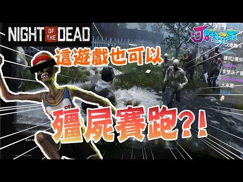 【J群玩家】這遊戲也可以殭屍賽跑?