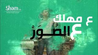 تحميل اغاني إلى روح زميلنا الشهيد ثائر العجلاني وإلى أرواح شهداء سوريا صور من شعر الكبير منصور الرحباني MP3