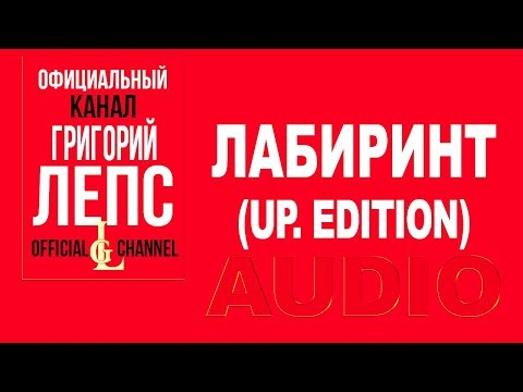 Григорий Лепс -  Лабиринт. Апгрэйд #Upgrade Deluxe Edition (Альбом 2016)