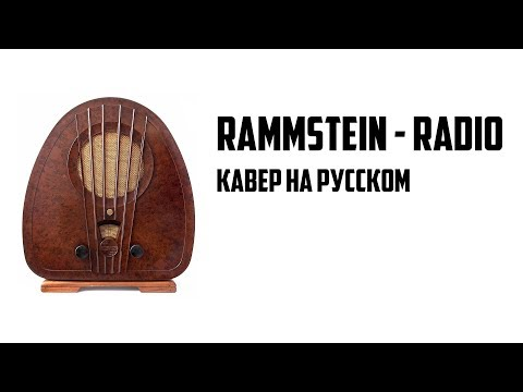 Rammstein - Radio (Cover на Русском by Alex_PV)
