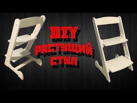 Растущий стул.  Регулируемый стул. Своими руками. DIY