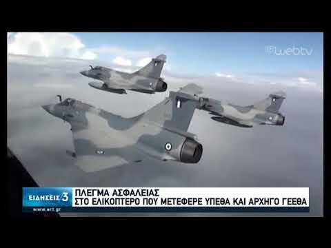 Βίντεο ντοκουμέντο με τις αερομαχίες μετά την παρενόχληση του ελικοπτέρου του υπ. Αμυνας   ΕΡΤ