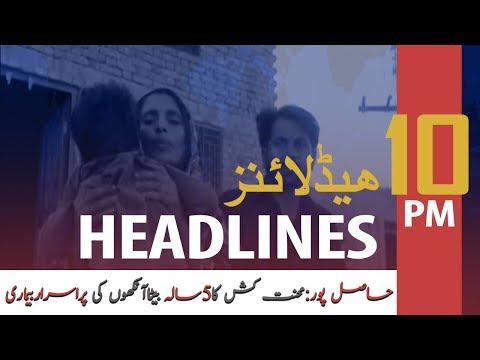 ARYNews Headlines |Option of talks is open on 'Azadi March', says PM Imran Khan| 10PM | 12 Oct 2019
