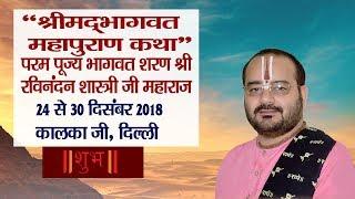 Shrimad Bhagwat Katha By PP. Ravinandan Shastri Ji Maharaj - 26 December | Delhi | Day 3
