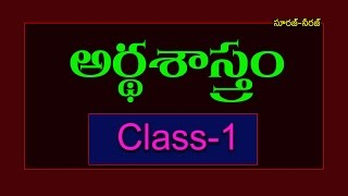 Economics (CLASS-1) - Competitive Exams Study Material in Telugu( Telugu General Knowledge Bits)