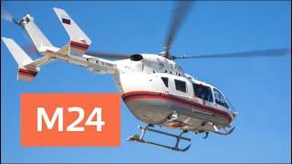 Вертолет эвакуировал пострадавшего в массовой аварии на Новорижском шоссе - Москва 24