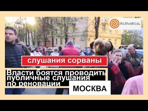 #Москва. Власти боятся проводить публичные слушания по реновации