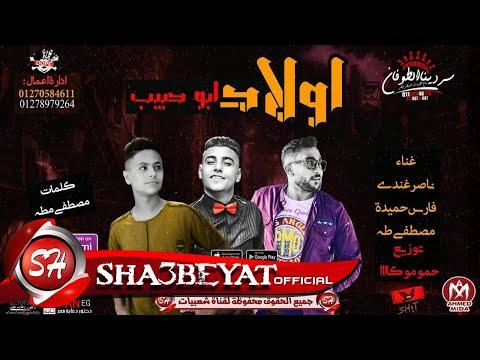 مهرجان اولاد ابو حبيب - غناء فارس حميده - ناصر غاندى - مصطفى مطه - توزيع حمو موكا