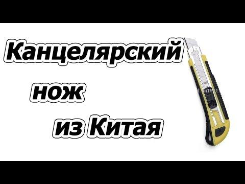 Канцелярский нож с отсеком для запасных лезвий из Китая по супер цене