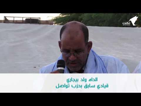دوافع انسحاب ولد بيجاري من تواصل وانضمامه لـUPR – فيديو
