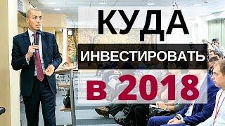 Куда инвестировать в 2018? 8 мощных стратегий Николая Мрочковского