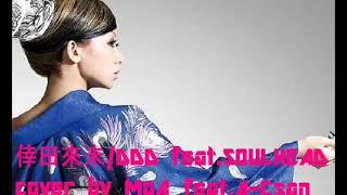 倖田來未/ DDD feat.SOULHEAD *cover by MoA feat. A-Csan