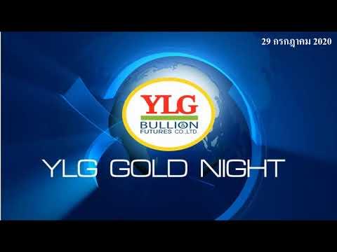 YLG Gold Night Report ประจำวันที่ 29-07-2020