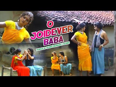 Download Bengali Purulia Song - O Joidever Baba   Purulia Video Album - Bouta Jodi HD Mp4 3GP Video and MP3