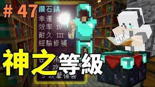 [G白]Minecraft 邊緣生存 #47 價值三百等|神之等級裝備