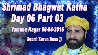 Shri Bhaktmaal Katha Day 06 Part 03 || Yamuna Nagar 08-04-2016 #Swami Karun Dass Ji