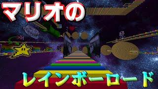【マインクラフト】マリオのレインボーロードのアスレに挑む!!【前編】