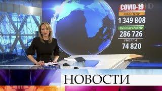 Выпуск новостей в 12:00 от 07.04.2020