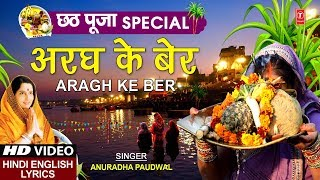 छठ पूजा Special अरघ के बेर Aragh Ke Ber I ANURADHA PAUDWAL,Hindi English Lyrics,Chhath Pooja, Puja - Download this Video in MP3, M4A, WEBM, MP4, 3GP