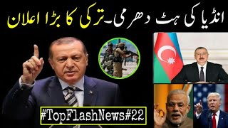 #TopFlashNews#22 : Pakistan Pm In Turkey, Donald Trump New Statement