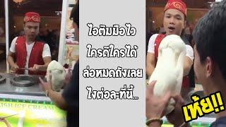 แบบนี้คงต้องให้เธอทั้งหมด ลีลาเยอะดีนัก ไม่ต้องขาย!!... #รวมคลิปฮาพากย์ไทย