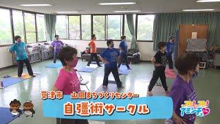 伝統の体操で全身スッキリしよう!「自彊術サークル」山田まちづくりセンター