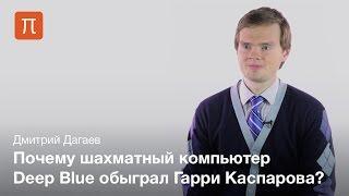 Компьютерные алгоритмы игры в шахматы — Дмитрий Дагаев