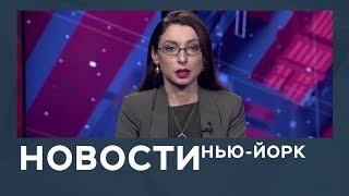 Новости от 18 декабря с Лизой Каймин
