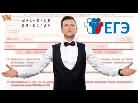Вячеслав Мясников - ЕГЭ (аудио)