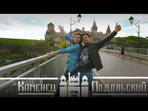 Каменец-Подольский | Обзор достопримечательностей города