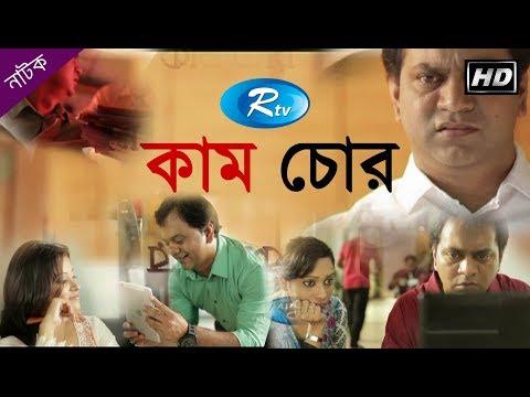 Kam Chor |কাম চোর | Mir Sabbir, Moutusi | Rtv Special Drama | Rtv Drama