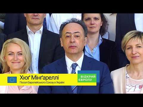 Привітання Представництва ЄС з нагоди безвізу / Greetings from the EU Delegation staff