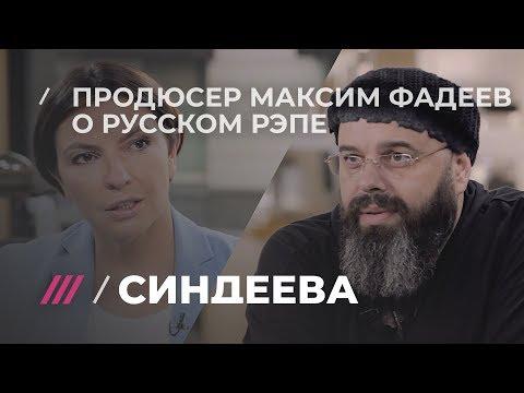 , title : 'Максим Фадеев про Басту, Фейса и Oxxxymiron'