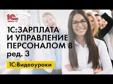 Компенсация отпуска при увольнении в 1С:ЗУП 8.