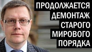 Сверхдержавы играют с огнём. Святослав Денисенко