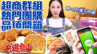 【Chien-Chien is eating】What are the most popular foods in FamilyMart and 7-11's LINE groups?
