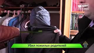 Рубрика «Место происшествия»  Убил своих родителей  Новости Кирова 25 03 2019