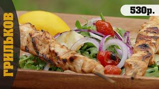 Гриль салат (+рецепт шашлыка из птицы)