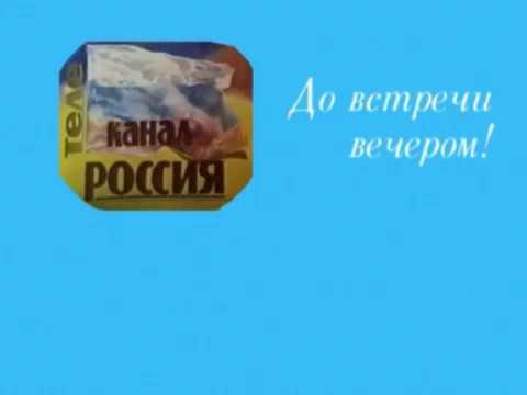 Окончание дневного эфира РТР-фрагмент-реконструкция (осень 1992 г.)