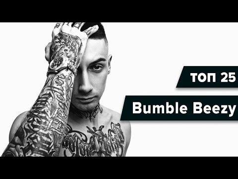 Хиты Bumble Beezy | ТОП 25